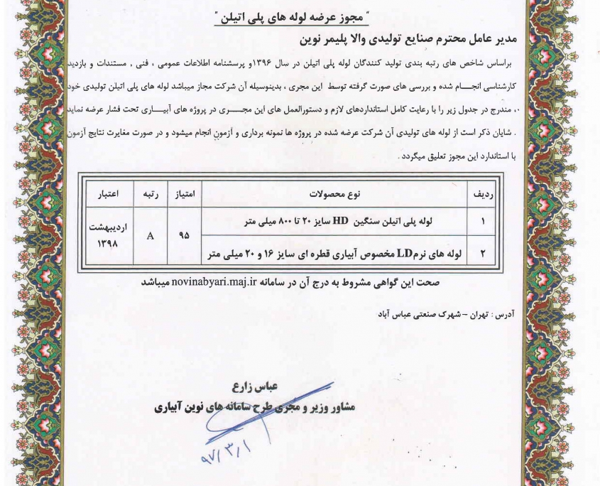 License for supply of PE pipes 1