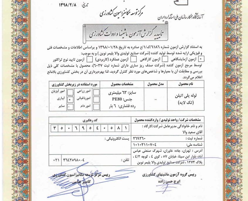 Approval of agricultural machinery and equipment test report 1
