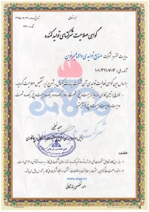 Certificate of competence of manufacturing companies